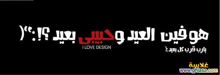 تصميم غلاف فيس بوك جديد 2019 ، صور غلاف فيسبوك عريض 2019 ghlasa1385507368529.jpg