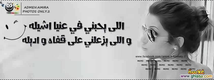 تصميم غلاف فيس بوك جديد 2019 ، صور غلاف فيسبوك عريض 2019 ghlasa1385507560662.jpg
