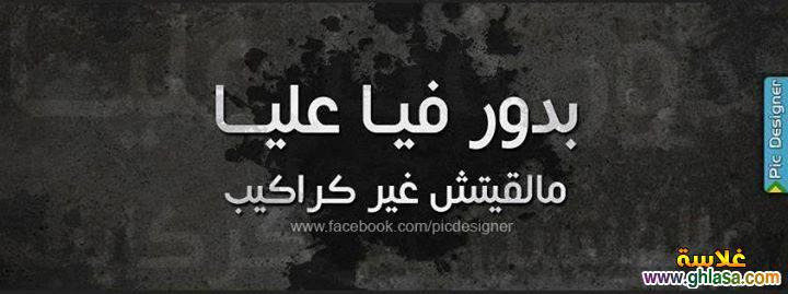 صور غلاف فيس بوك مضحك شباب روش  ، صور كفرات فيس بوك عريضة شباب كول  ghlasa138551094094.jpg