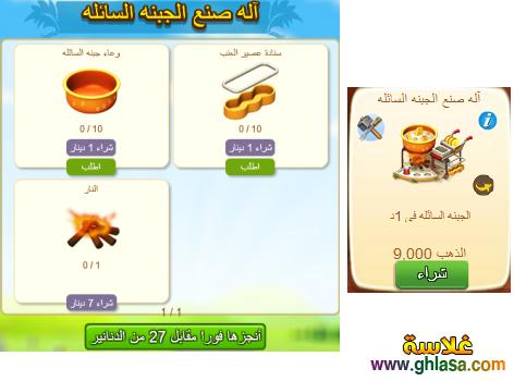 شرح انجاز اله صنع الجبنه السائله ، مهمة لعبة الحظ فى المزرعة السعيدة ghlasa1385754490621.png