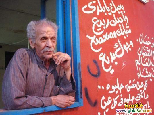 صور اشعار وكلمات الشاعر الراحل احمد فؤاد نجم للرئيس المخلوع محمد مرسى و حسنى مبارك ghlasa1386056597532.jpg