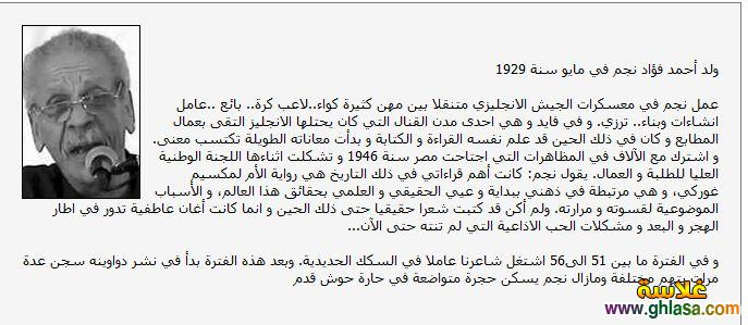صور اشعار وكلمات الشاعر الراحل احمد فؤاد نجم للرئيس المخلوع محمد مرسى و حسنى مبارك ghlasa1386056597626.jpg
