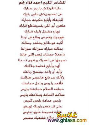 صور اشعار وكلمات الشاعر الراحل احمد فؤاد نجم للرئيس المخلوع محمد مرسى و حسنى مبارك ghlasa1386056597637.jpg