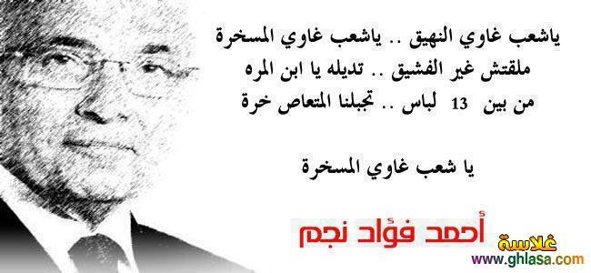 صور اشعار وكلمات الشاعر الراحل احمد فؤاد نجم للرئيس المخلوع محمد مرسى و حسنى مبارك ghlasa1386056711181.jpg
