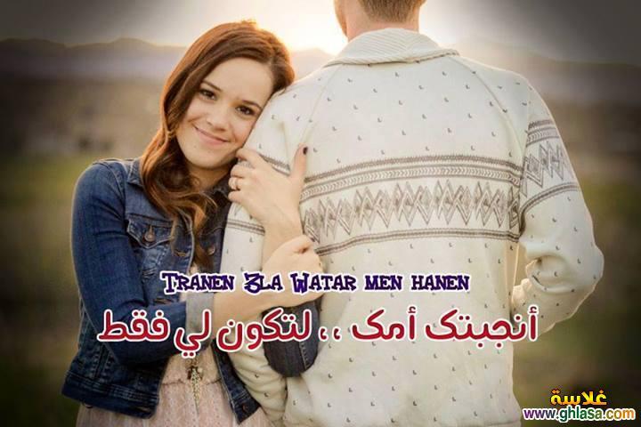 صور كلام رومانسى على صور رومانسية ، كلام حب رومانسي وصور احباب عشاق غرامية 2018 ghlasa1386222061357.jpg