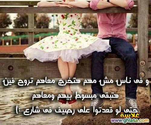 اجمل كلمات رومانسية على صور رومنسية 2018 ، صور حب مميزة جدا للاحباب 2018 ghlasa13862226927810.jpg