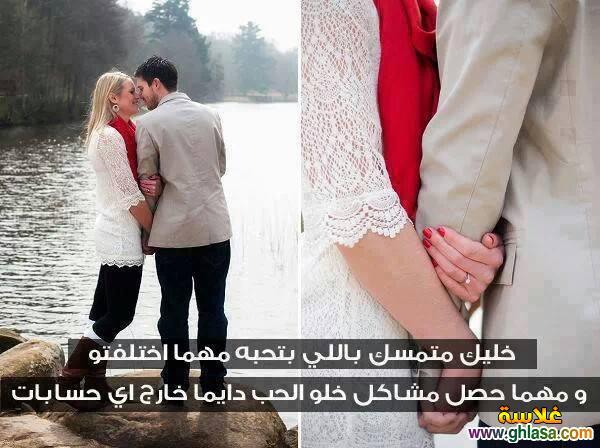 صور حب فى حب رومانسية فيس بوك 2020 ، صور كلمات حب على صور رومانسية جديدة 2020 ghlasa1386224684963.jpg