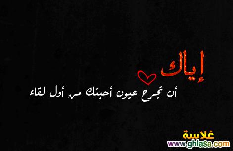 صور حب فى حب رومانسية فيس بوك 2020 ، صور كلمات حب على صور رومانسية جديدة 2020 ghlasa1386224685210.png