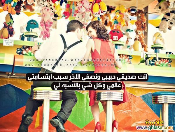 صور حب فى حب رومانسية فيس بوك 2020 ، صور كلمات حب على صور رومانسية جديدة 2020 ghlasa1386224884774.jpg