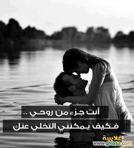 صور حب فى حب رومانسية فيس بوك 2018 ، صور كلمات حب على صور رومانسية جديدة 2018 ghlasa1386224884836.jpg