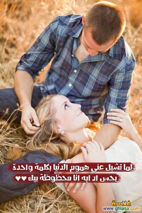 صور حب فى حب رومانسية فيس بوك 2020 ، صور كلمات حب على صور رومانسية جديدة 2020 ghlasa1386224884857.jpg