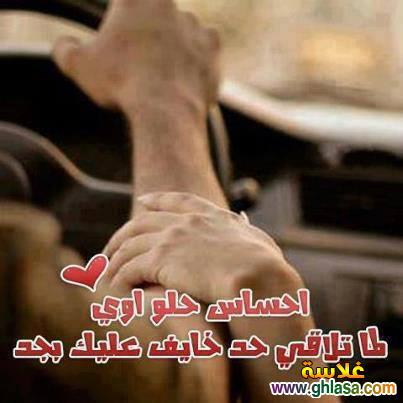 صور حب فى حب رومانسية فيس بوك 2018 ، صور كلمات حب على صور رومانسية جديدة 2018 ghlasa1386224884888.jpg