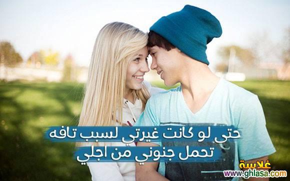 صور حب رومانسية شكل تانى 2018 ، صور وكلمات على الصور و اشعار رومنسية 2018 ghlasa138622654816.jpg