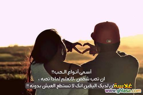 صور رومانسية جديدة مميزة 2018 ، صور تعبر عن معنى الحب للفيس بوك 2018 ghlasa1386230398712.jpg