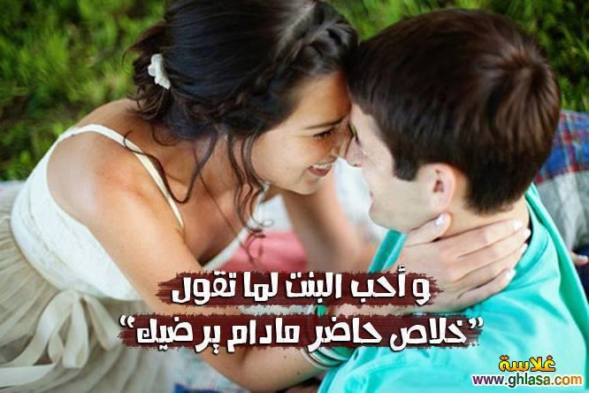 صور رومانسية جديدة مميزة 2018 ، صور تعبر عن معنى الحب للفيس بوك 2018 ghlasa138623039894.jpg