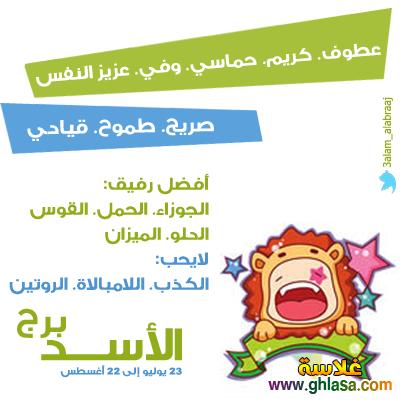 توقعات الابراج لشهر يناير 2018 ، توقعات محمد فرعون و ماغى فرح و ليلى عبد اللطيف ابراج شهر يناير 2018 ghlasa1386382757891.png
