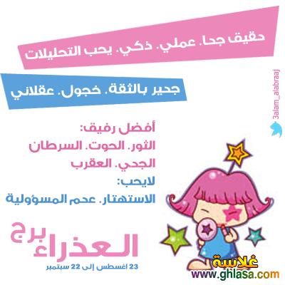 توقعات الابراج لشهر يناير 2018 ، توقعات محمد فرعون و ماغى فرح و ليلى عبد اللطيف ابراج شهر يناير 2018 ghlasa1386382929551.png