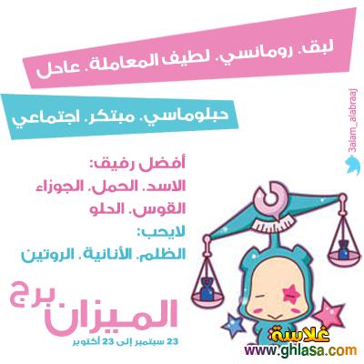 توقعات الابراج  برج الميزان لشهر يناير  ، ماغى فرح _ محمد فرعون _ ليلى عبد اللطيف  ghlasa1386383320591.png