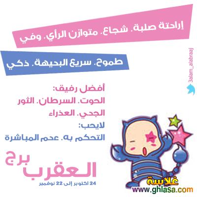 توقعات الابراج لشهر يناير 2018 ، توقعات محمد فرعون و ماغى فرح و ليلى عبد اللطيف ابراج شهر يناير 2018 ghlasa1386383893131.png