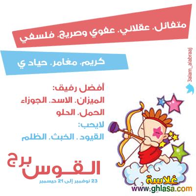 توقعات برج القوس لشهر يناير عام 2019  ، ماغى فرح _ محمد فرعون _ ليلى عبد اللطيف  2019 ghlasa1386384336421.png