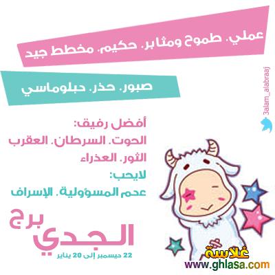 توقعات الابراج لشهر يناير 2018 ، توقعات محمد فرعون و ماغى فرح و ليلى عبد اللطيف ابراج شهر يناير 2018 ghlasa1386384498271.png