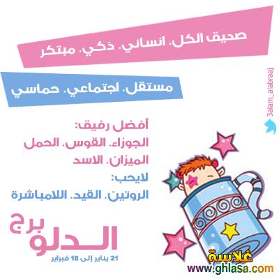 توقعات الابراج لشهر يناير 2018 ، توقعات محمد فرعون و ماغى فرح و ليلى عبد اللطيف ابراج شهر يناير 2018 ghlasa1386384905741.png