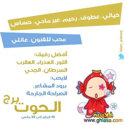 توقعات الابراج لشهر يناير 2018 ، توقعات محمد فرعون و ماغى فرح و ليلى عبد اللطيف ابراج شهر يناير 2018 ghlasa1386385271461.png