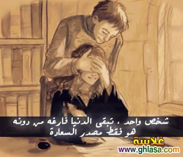 اجمل كلام حب على صور رومانسية ghlasa1386611142137.png