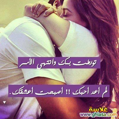 صور رومانسية فيسبوك 2017 , صور حب الحب الرومانسي 2017 ghlasa1386612687399.jpg