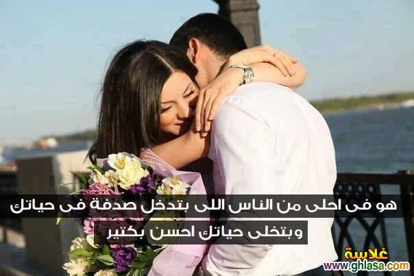 صور رومانسية ، صور حب فيس بوك ، Pictures romantic, love Facebook Photos 2018 ghlasa1386613204976.jpg