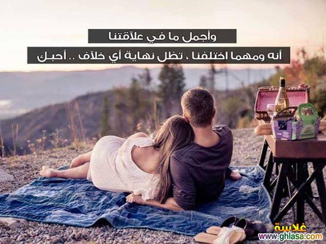 صور رومانسية ، صور حب فيس بوك ، Pictures romantic, love Facebook Photos 2018 ghlasa1386613205039.jpg