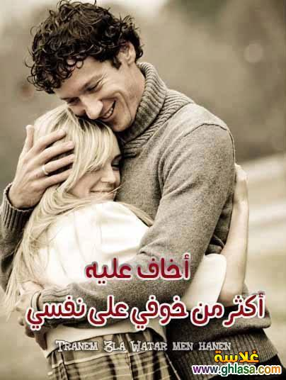 صور حب ، صور رومانسية ، صور احباب 2020 ghlasa1386613619981.jpg