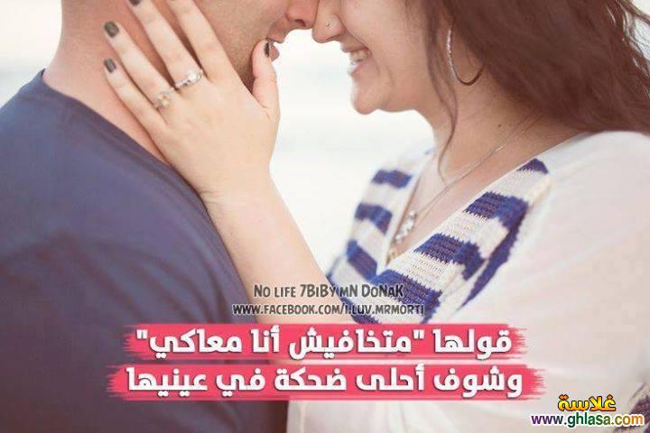 اجمل صور حب رومانسية فى عام 2018 ، اروع تصميمات رومنسية للفيس بوك 2018 ghlasa13866158647710.jpg