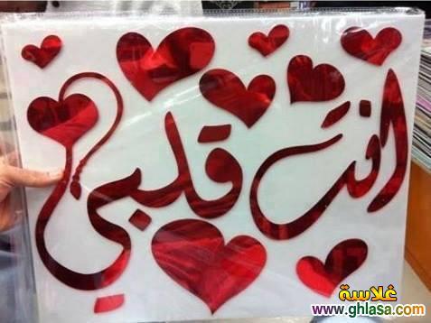 اجمل صور حب رومانسية فى عام 2018 ، اروع تصميمات رومنسية للفيس بوك 2018 ghlasa1386616211966.jpg