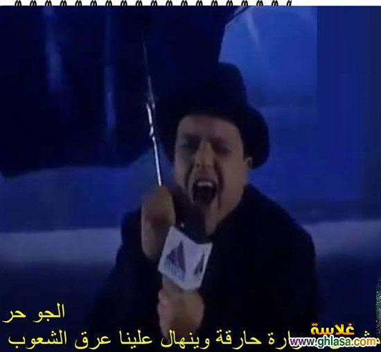 نكت مصرية على فصل الشتاء  ، نكت المصريين على درجة الحرارة فى مصر  ghlasa1386857902932.jpg