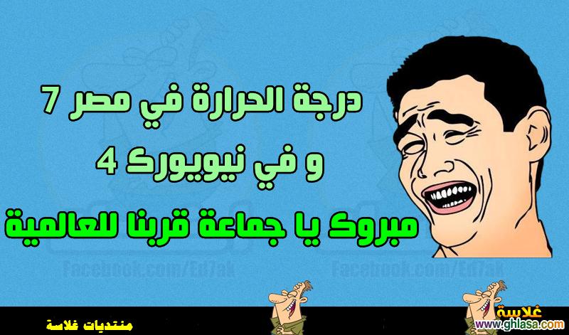 نكت مصرية على فصل الشتاء  ، نكت المصريين على درجة الحرارة فى مصر  ghlasa1386857903216.png