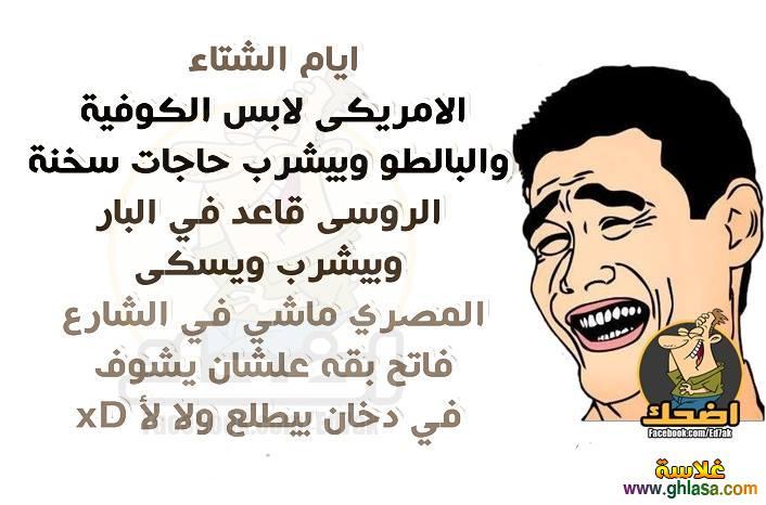 نكت مصرية على فصل الشتاء  ، نكت المصريين على درجة الحرارة فى مصر  ghlasa1386857903387.jpg