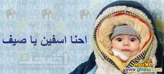 نكت مصرية على فصل الشتاء  ، نكت المصريين على درجة الحرارة فى مصر  ghlasa13868579037710.jpg