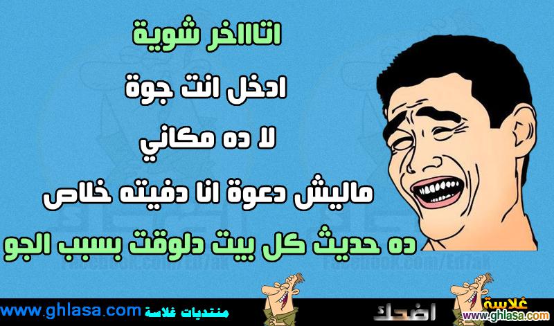 صور نكت شتاء 2018 ، اضحك من قلبك على المصريين فى الشتاء صور مضحكة جدا 2018 ghlasa1386858330453.png