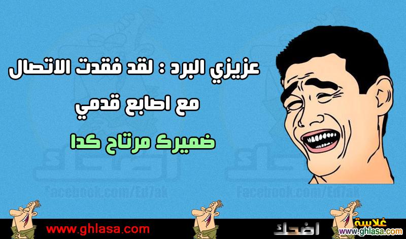 صور نكت شتاء 2018 ، اضحك من قلبك على المصريين فى الشتاء صور مضحكة جدا 2018 ghlasa1386858330645.png