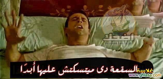 صور نكت شتاء 2018 ، اضحك من قلبك على المصريين فى الشتاء صور مضحكة جدا 2018 ghlasa1386858330816.jpg