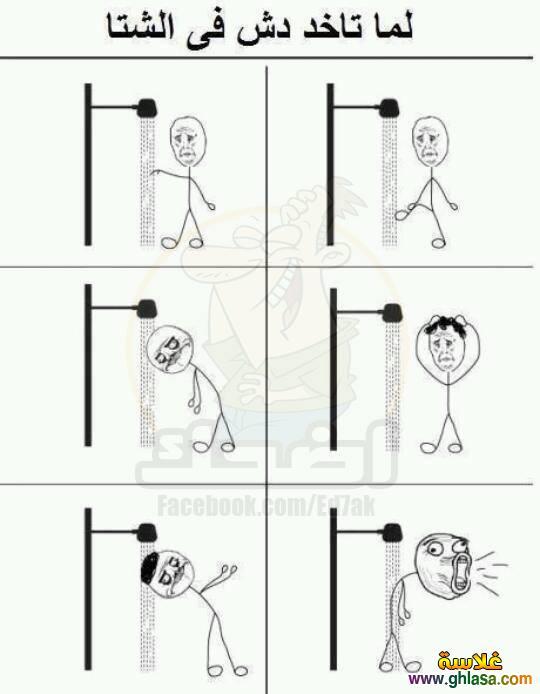 صور نكت شتاء 2018 ، اضحك من قلبك على المصريين فى الشتاء صور مضحكة جدا 2018 ghlasa1386858330847.jpg