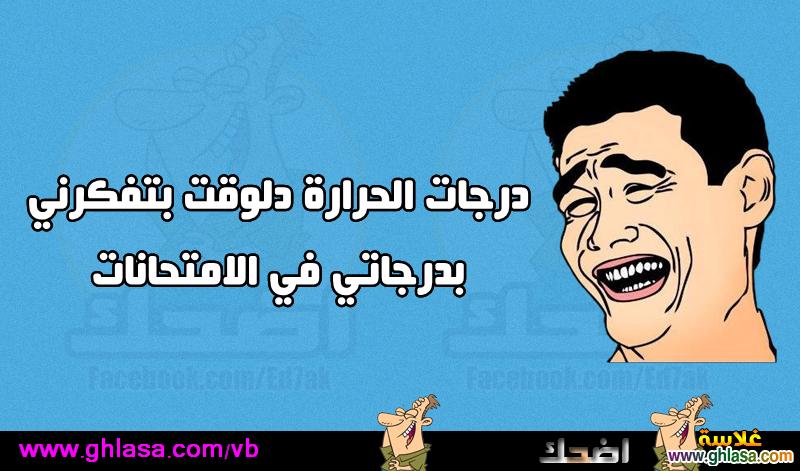 صور نكت شتاء 2018 ، اضحك من قلبك على المصريين فى الشتاء صور مضحكة جدا 2018 ghlasa1386858330878.png