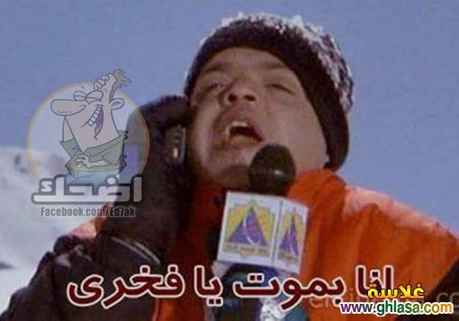 صور نكت شتاء 2018 ، اضحك من قلبك على المصريين فى الشتاء صور مضحكة جدا 2018 ghlasa1386858331049.jpg