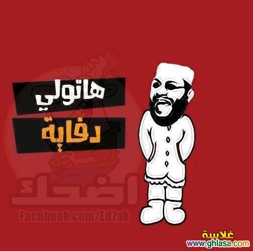 صور نكت شتاء 2018 ، اضحك من قلبك على المصريين فى الشتاء صور مضحكة جدا 2018 ghlasa13868583310610.jpg