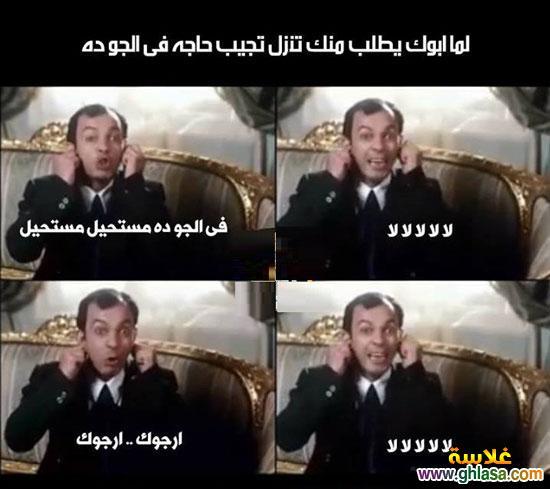 صور نكت مضحكة على الامطار والبرد فى مصر 2019 ، صور نكت شتوية على الجو التلج فى بلدنا 2019 ghlasa1386859342211.jpg