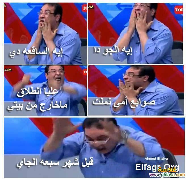 صور نكت مضحكة على الامطار والبرد فى مصر 2018 ، صور نكت شتوية على الجو التلج فى بلدنا 2018 ghlasa1386859342242.jpg