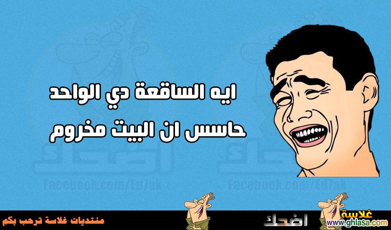 صور نكت مضحكة على الامطار والبرد فى مصر 2019 ، صور نكت شتوية على الجو التلج فى بلدنا 2019 ghlasa1386859342283.png