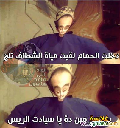 صور نكت مضحكة على الامطار والبرد فى مصر 2019 ، صور نكت شتوية على الجو التلج فى بلدنا 2019 ghlasa1386859342474.jpg