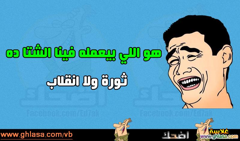 صور نكت مضحكة على الامطار والبرد فى مصر 2019 ، صور نكت شتوية على الجو التلج فى بلدنا 2019 ghlasa1386859342536.png